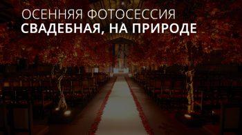 Осенняя фотосессия на природе, в парке, в лесу, свадебная фотосессия осенью