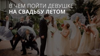 В чем пойти девушке на свадьбу летом