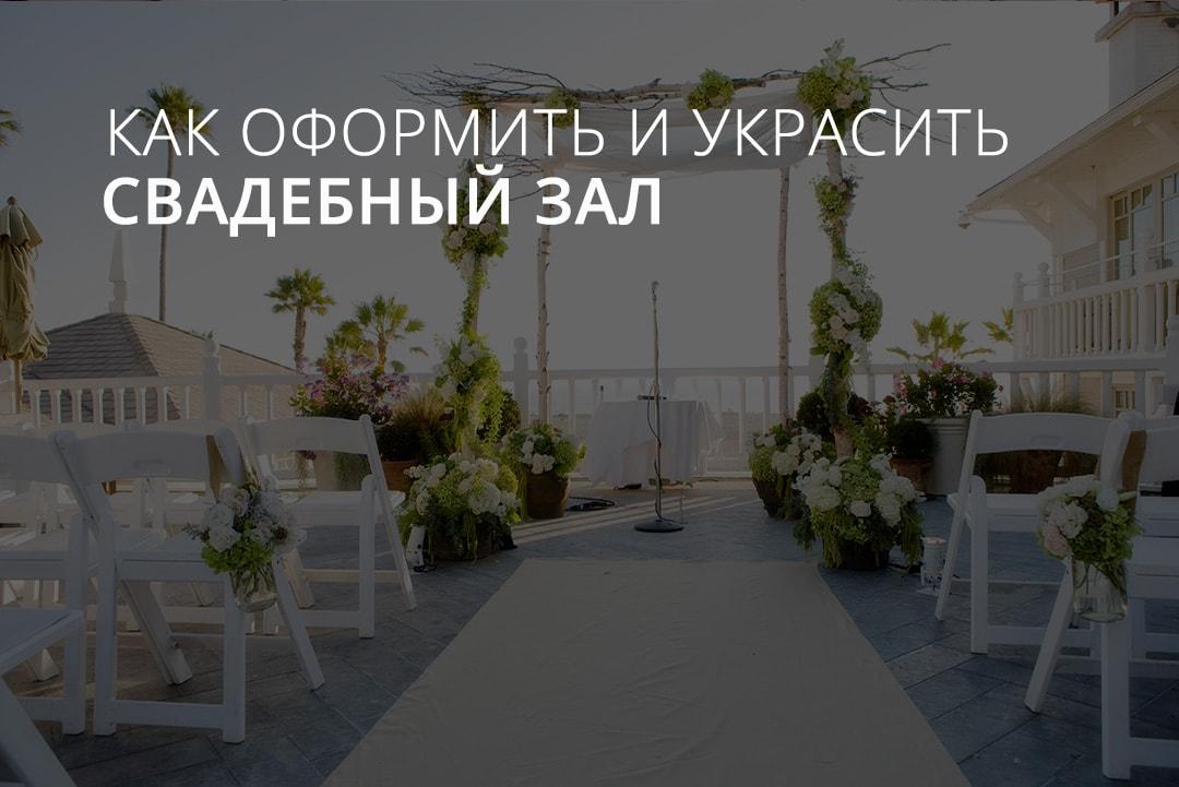 Как украсить зал на свадьбу, оформление свадебного зала своими руками