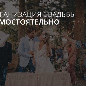 Как лучше организовать свадьбу самостоятельно, поэтапный план