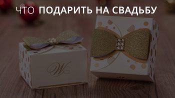 Что подарить на свадьбу молодоженам, идеи свадебных подарков