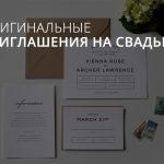 Оригинальные приглашения на свадьбу, свадебные пригласительные